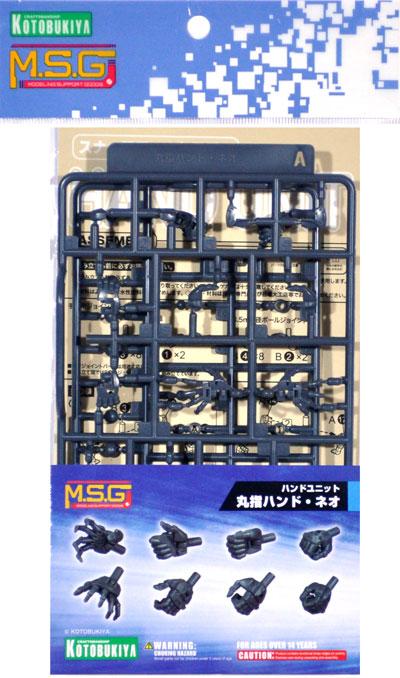 丸指ハンド ネオプラモデル(コトブキヤM.S.G モデリングサポートグッズ ハンドユニットNo.MB050)商品画像