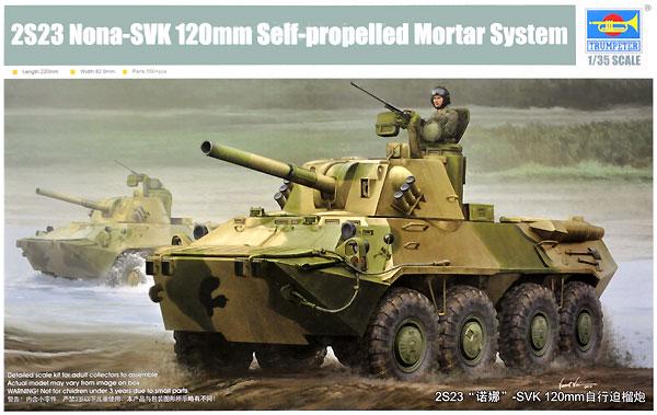 ロシア 2S23 ノーナ SVK 120mm自走迫撃砲プラモデル(トランペッター1/35 AFVシリーズNo.09559)商品画像