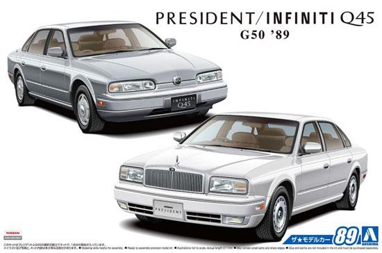 ニッサン G50 プレジデント JS / インフィニティ Q45