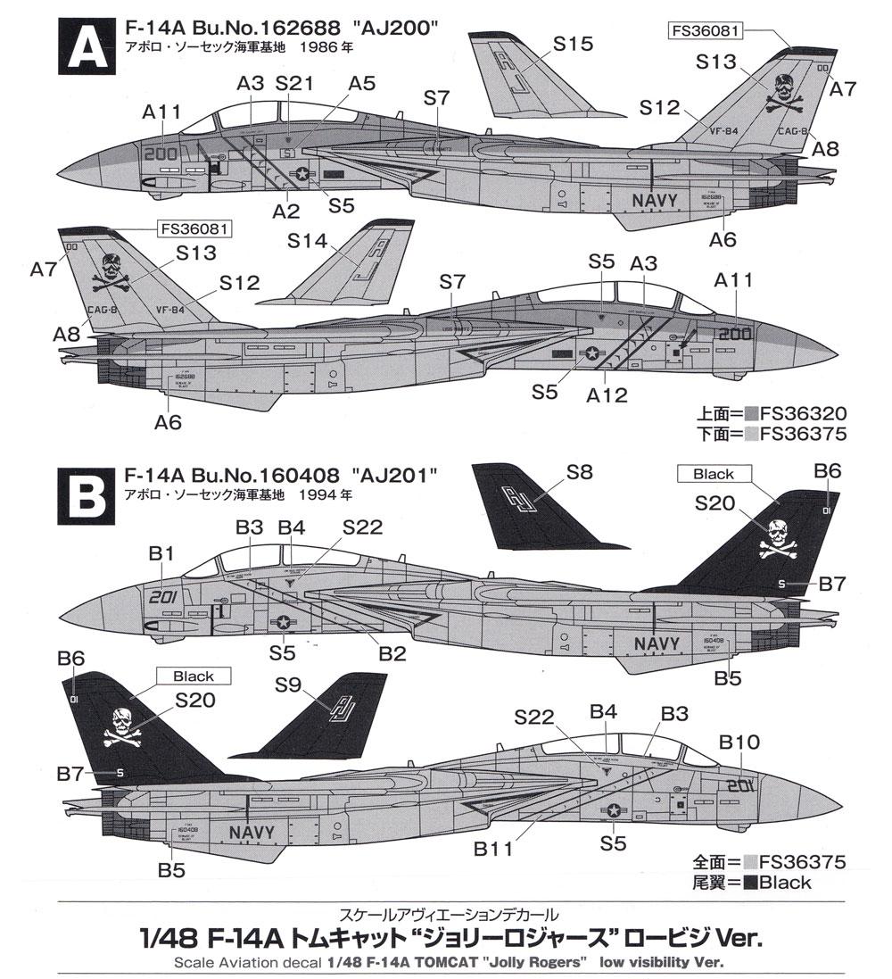 F-14A トムキャット ジョリーロジャース ロービジVer.デカール(モデルカステンモデルカステン マテリアルNo.DC-012)商品画像_1