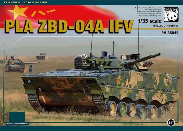 中国人民解放軍 ZBD-04A 歩兵戦闘車プラモデル(パンダホビー1/35 CLASSICAL SCALE SERIESNo.PH35042)商品画像