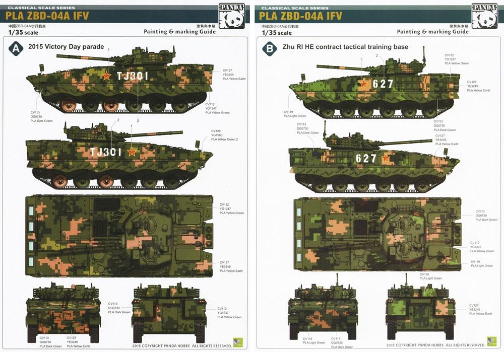 中国人民解放軍 ZBD-04A 歩兵戦闘車プラモデル(パンダホビー1/35 CLASSICAL SCALE SERIESNo.PH35042)商品画像_1