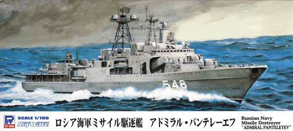 ロシア海軍 ミサイル駆逐艦 アドミラル パンテレーエフプラモデル(ピットロード1/700 スカイウェーブ M シリーズNo.M046)商品画像