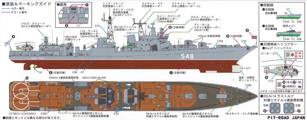 ロシア海軍 ミサイル駆逐艦 アドミラル パンテレーエフプラモデル(ピットロード1/700 スカイウェーブ M シリーズNo.M046)商品画像_1