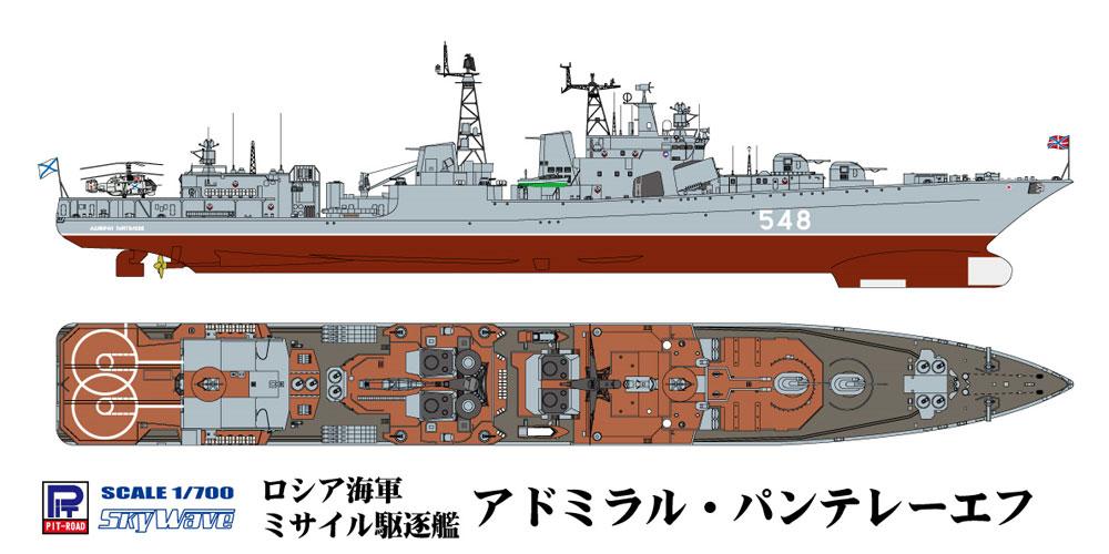 ロシア海軍 ミサイル駆逐艦 アドミラル パンテレーエフプラモデル(ピットロード1/700 スカイウェーブ M シリーズNo.M046)商品画像_4
