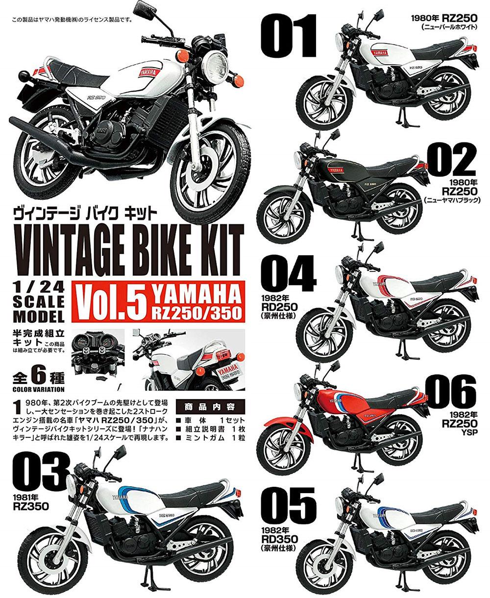 ヤマハ YAMAHA RZ250/350 (1BOX)プラモデル(エフトイズヴィンテージ バイク キットNo.Vol.005)商品画像_1