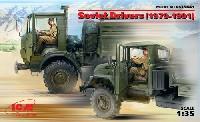 ソビエト陸軍 ドライバー 1979-1991