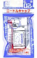ガイアノーツG-Goods シリーズ (ツール)G-02r ニードルキャップ