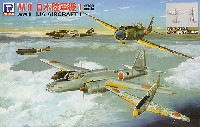 WW2 日本陸軍機 1 メタル製 隼 4機付き