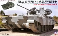 陸上自衛隊 89式装甲戦闘車 カモフラージュネット付き