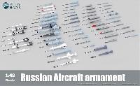 キティホーク1/48 ミリタリーエアクラフト プラモデル現用ロシア 航空機用 武装セット