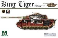 Sd.Kfz.182 キングタイガー ヘンシェル砲塔 w/ツィメリット (フルインテリア) (履帯新金型バージョン)