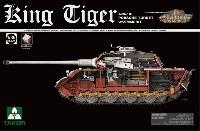 Sd.Kfz.182 キングタイガー ポルシェ砲塔 w/ツィメリット (フルインテリア) (履帯新金型バージョン)