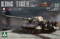 Sd.Kfz.182 キングタイガー ヘンシェル砲塔 w/ツィメリット 第505重戦車大隊 (フルンテリア) (履帯新金型バージョン)