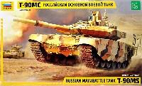 ズベズダ1/35 ミリタリーロシア 主力戦車 T-90MS