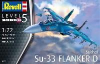 レベル1/72 飛行機スホーイ Su-33 フランカー D