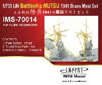日本海軍 戦艦 陸奥 1941 真鍮マストセット (フジミ用)