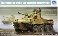 ロシア 2S23 ノーナ SVK 120mm自走迫撃砲
