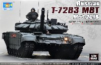 ロシア T-72B3 主力戦車 (Mod.2016)
