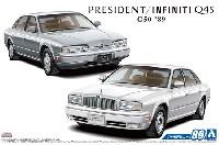 アオシマ1/24 ザ・モデルカーニッサン G50 プレジデント JS / インフィニティ Q45 '89