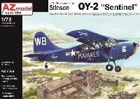 AZ model1/72 エアクラフト プラモデルスチンソン OY-2 センチネル