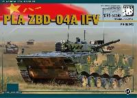 パンダホビー1/35 CLASSICAL SCALE SERIES中国人民解放軍 ZBD-04A 歩兵戦闘車