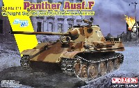Sd.Kfz.171 パンター F型 対空増加装甲タイプ w/赤外線暗視装置