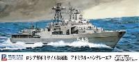 ピットロード1/700 スカイウェーブ M シリーズロシア海軍 ミサイル駆逐艦 アドミラル パンテレーエフ