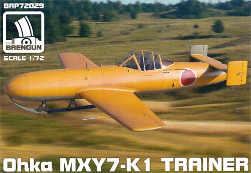 MXY-7K1 桜花 練習機プラモデル(ブレンガン1/72 Plastic kitsNo.BRP72029)商品画像