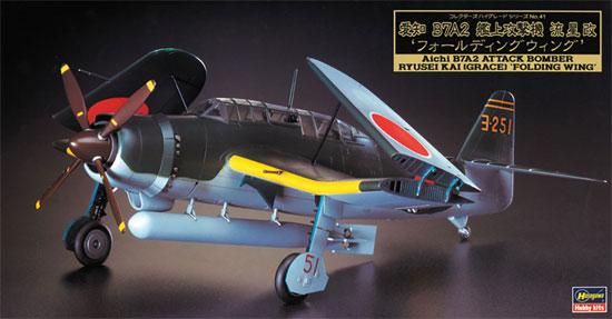 愛知 B7A2 艦上攻撃機 流星改 フォールディングウイングプラモデル(ハセガワ1/48 飛行機 限定生産No.CH041)商品画像