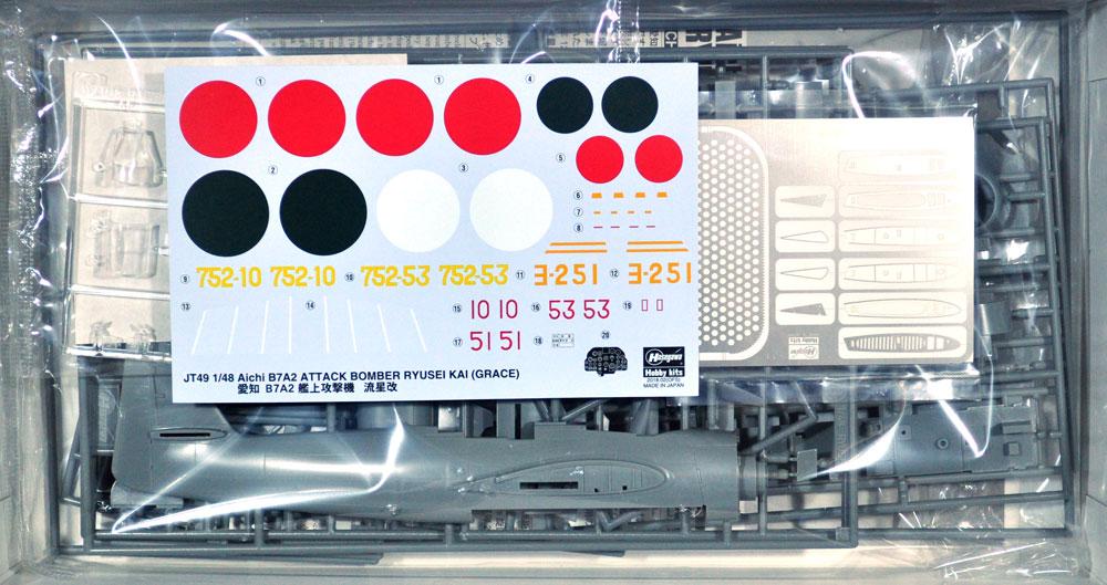 愛知 B7A2 艦上攻撃機 流星改 フォールディングウイングプラモデル(ハセガワ1/48 飛行機 限定生産No.CH041)商品画像_1