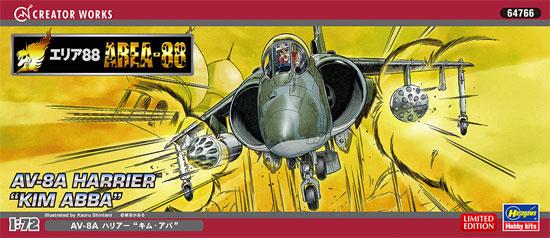 AV-8A ハリアー キム・アバ (エリア88)プラモデル(ハセガワクリエイター ワークス シリーズNo.64766)商品画像