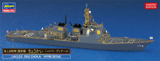 海上自衛隊 護衛艦 ちょうかい ハイパーディテールプラモデル(ハセガワ1/700 ウォーターラインシリーズ スーパーディテールNo.30054)商品画像