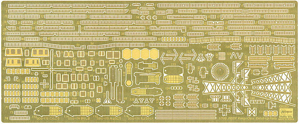 海上自衛隊 護衛艦 ちょうかい ハイパーディテールプラモデル(ハセガワ1/700 ウォーターラインシリーズ スーパーディテールNo.30054)商品画像_1