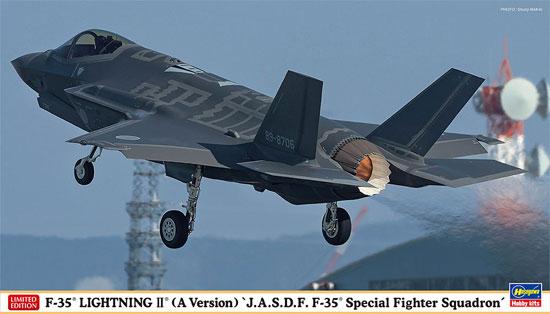 F-35 ライトニング 2 (A型) 航空自衛隊 臨時 F-35 飛行隊プラモデル(ハセガワ1/72 飛行機 限定生産No.02284)商品画像