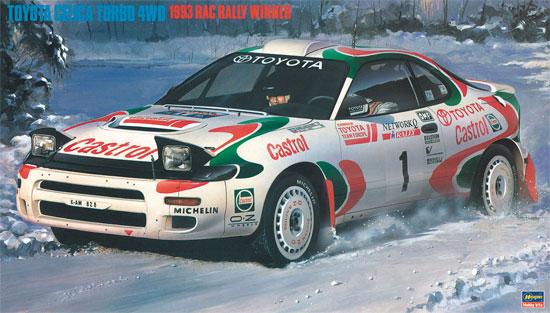 トヨタ セリカ ターボ 4WD 1993年 RACラリー優勝車プラモデル(ハセガワ1/24 自動車 限定生産No.20358)商品画像