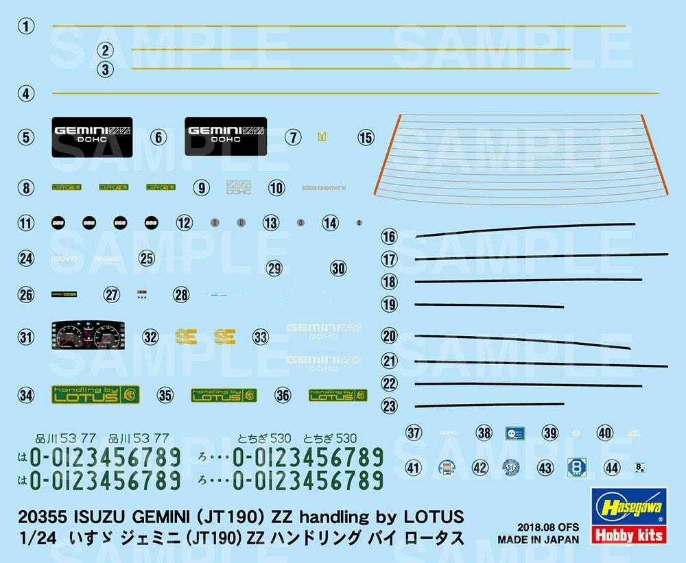 いすゞ ジェミニ (JT190) ZZ ハンドリング バイ ロータスプラモデル(ハセガワ1/24 自動車 限定生産No.20355)商品画像_2