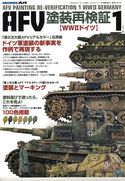 AFV塗装再検証 1 WW2 ドイツ 第2次大戦 AFVリアルカラー 応用編本(モデルアート臨時増刊No.993)商品画像