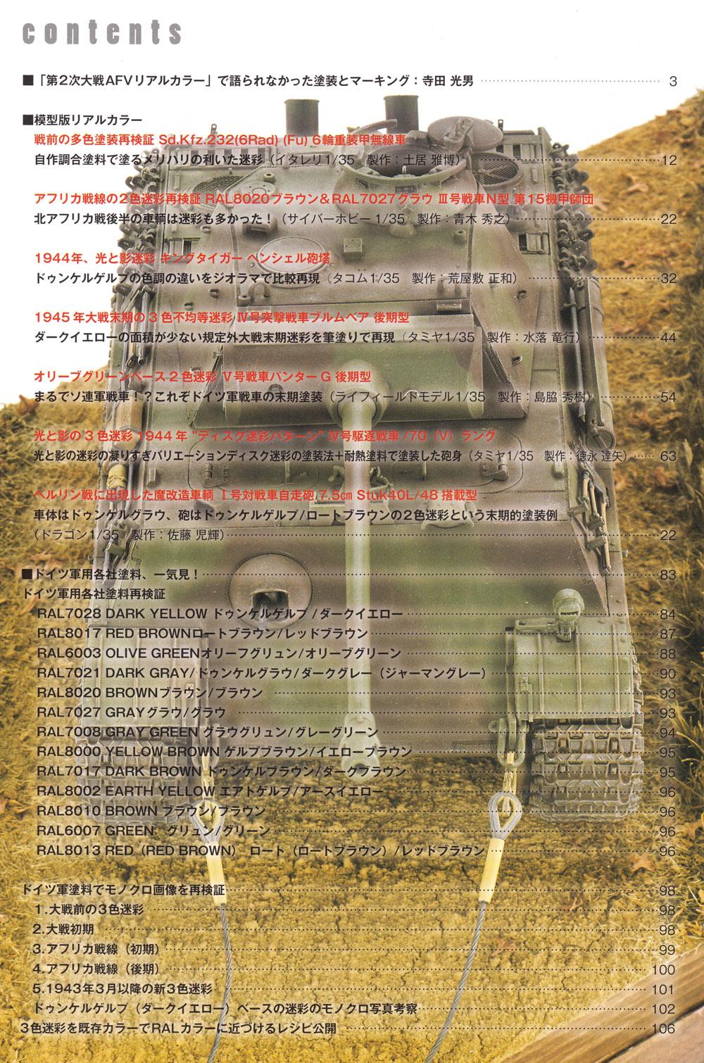 AFV塗装再検証 1 WW2 ドイツ 第2次大戦 AFVリアルカラー 応用編本(モデルアート臨時増刊No.993)商品画像_1