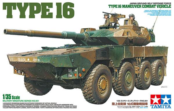 陸上自衛隊 16式機動戦闘車プラモデル(タミヤ1/35 ミリタリーミニチュアシリーズNo.361)商品画像