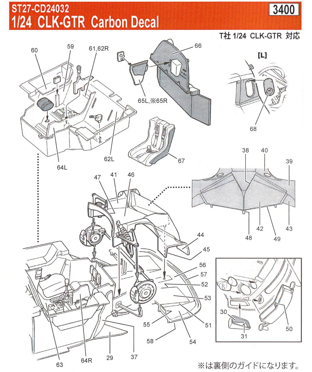 メルセデス CLK-GTR カーボンデカールデカール(スタジオ27ツーリングカー/GTカー カーボンデカールNo.CD24032)商品画像_1