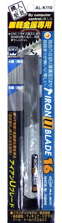 軽金属専用ヤスリ アイアンUブレード 16mmヤスリ(シモムラアレック職人堅気No.AL-K110)商品画像