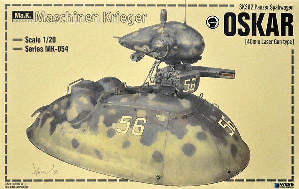SK362 Pnzer Spahwagen オスカル 初期型プラモデル(ウェーブ1/20 マシーネン・クリーガーシリーズNo.MK-054)商品画像