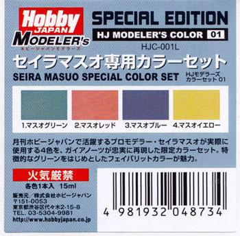 セイラマスオ専用カラーセット塗料(ホビージャパンHJモデラーズ カラーセットNo.HJC-001L)商品画像
