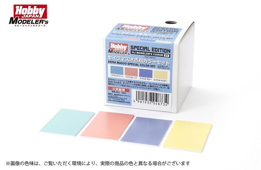 セイラマスオ専用カラーセット塗料(ホビージャパンHJモデラーズ カラーセットNo.HJC-001L)商品画像_2