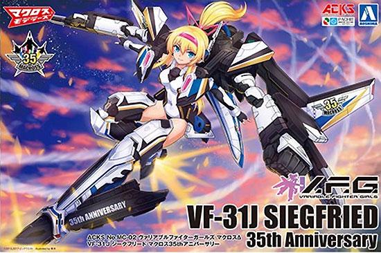ヴァリアブルファイターガールズ マクロスΔ VF-31J ジークフリート 35th アニバーサーリープラモデル(アオシマACKS (アオシマ キャラクターキット セレクション)No.MC-002)商品画像