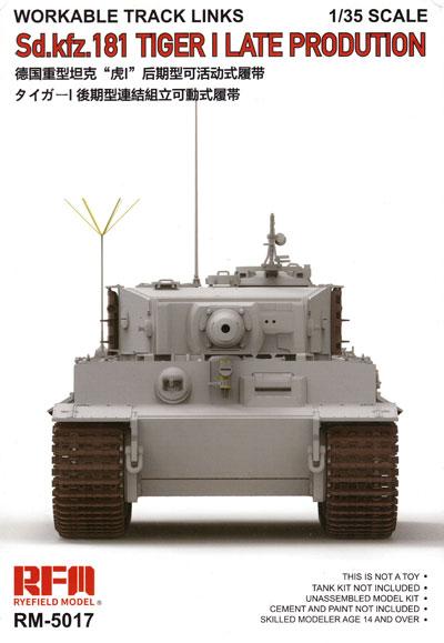 ティーガー 1 後期型 連結組立可動式履帯プラモデル(ライ フィールド モデル可動履帯 (WORKABLE TRACK LINKS)No.RM-5017)商品画像