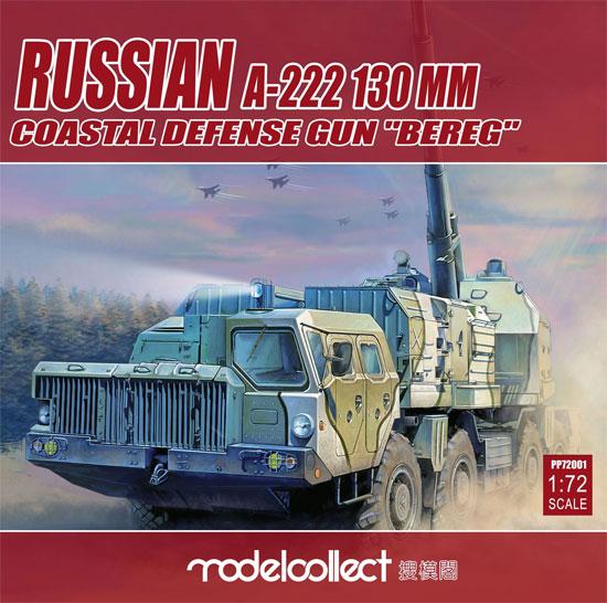 ロシア軍 A-222 130mm 自走沿岸砲システム ベーレクプラモデル(モデルコレクト1/72 AFV キットNo.PP72001)商品画像