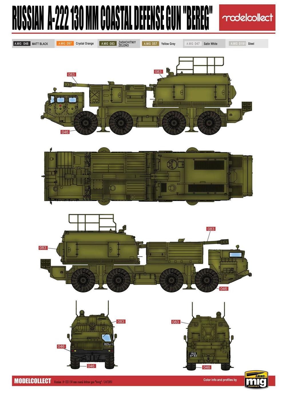 ロシア軍 A-222 130mm 自走沿岸砲システム ベーレクプラモデル(モデルコレクト1/72 AFV キットNo.PP72001)商品画像_1