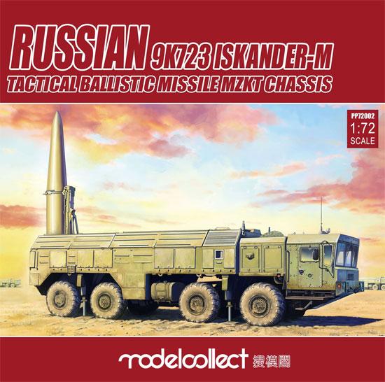 ロシア 9K723 イスカンデル-M 短距離弾道ミサイル w/MZKTシャシープラモデル(モデルコレクト1/72 AFV キットNo.PP72002)商品画像